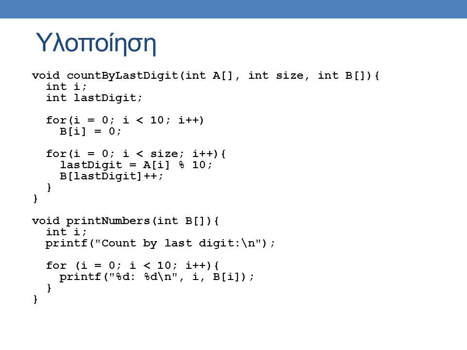 Υλοποίηση void countByLastDigit(int A[], int size, int B[]){ int i;